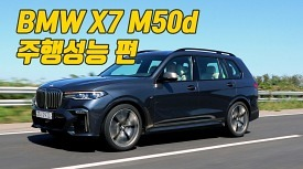 BMW X패밀리의 최고봉, X7 M50d 시승 - 주행성능과 ADAS 살펴보기