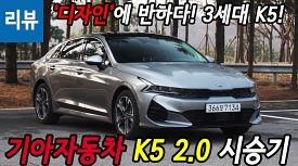 [리뷰]'디자인'에 빠지다! - 기아자동차 K5 2.0 시승기