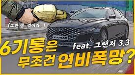 그랜저 서울-부산 연비, 6기통은 무조건 폭망? (feat. 3.3 가솔린)