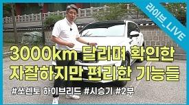 [시승기] 7인승 하이브리드 쏘렌토…오래 타보니 느낀점 공개 2부