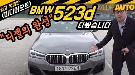 디젤의 완성, BMW 523d...부분변경 5시리즈, 48V 하이브리드, 페이스리프트