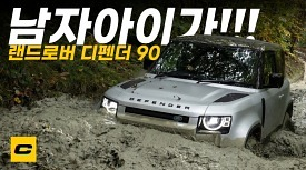 디펜더 90은 좋아하는 차가 아니고 사랑하는 차입니다.