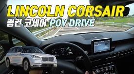 링컨 코세어 1인칭시점 드라이브 영상