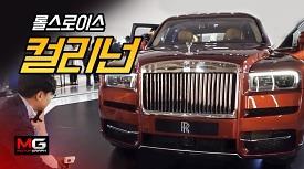 세계에서 가장 비싼 SUV, 무엇이 다를까? 롤스로이스 컬리넌 신차발표 리뷰..가격이 4억7000만원이라구