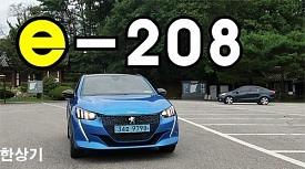 푸조 뉴 e-208 GT 라인 시승기, 4,590만원(2021 Peugeot e-208 GT Line Tes