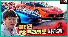 """""""리터당 185마력! 페라리 신모델의 성능은?"""" 페라리 F8 트리뷰토 서킷 시승기"""