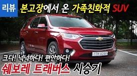 [리뷰]본고장에서 온 가족친화적인 SUV! - 쉐보레 트래버스 시승기