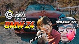 [리얼시승기] BMW Z4 20i