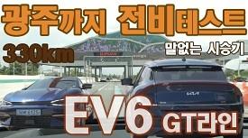 EV6 실제연비 광주까지 330km 고속주행 전비