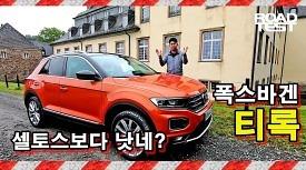 [현지시승] 유럽 소형 SUV '최강자' 폭스바겐 티록 타봤습니다!