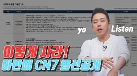 아반떼 신형 cn7 가격표 공개! 이렇게 사라!