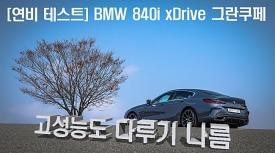 [연비 테스트] BMW 840i 그란 쿠페, 고성능도 다루기 나름