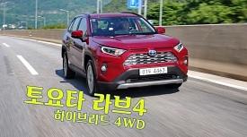 토요타 라브4 시승기 - 야성 품은 도심형 하이브리드 SUV