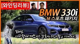 [와인딩리뷰] BMW 330i M 스포츠, 곤잘로의 M2보다 좋다고??