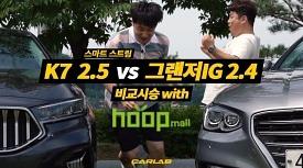 K7 2.5 스마트스트림 vs 그랜저 2.4 비교시승 with 훕몰 카매트