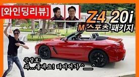 [와인딩리뷰] BMW Z4 20i M 스포츠, 엔트리급 로드스터 중에서 제일 빠르다고?