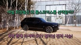 [시승] 6억원대 럭셔리 SUV 컬리넌, 재벌회장들이 선택하는 이유는?