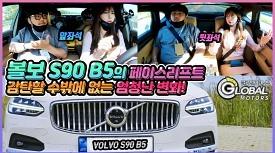 [리얼시승기] 볼보차 신형 S90 탔더니
