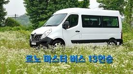 르노마스터버스13인승 시승기-3,630만원 압도적 가성비에 유럽 감성 담은 소형 버스