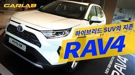 하이브리드 SUV의 선두, 토요타 RAV4 실내외 살펴보기