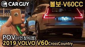 볼보 V60 크로스컨트리 POV 체험