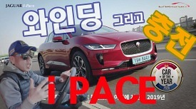 I-PACE 와인딩로드 그리고 충전 .  Jaguar_I-PACE_All_Wheel_Drive_charge