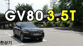 제네시스 GV80 3.5T 7인승 AWD 시승기(2021 Genesis GV80 3.5 T-GDI AWD)
