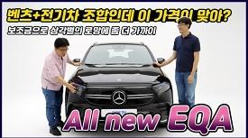 메르세데스-벤츠의 전기차 The new EQA 영상 시승기