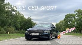 [시승기] 제네시스 G80 스포츠, 후륜조향으로 과감해진 럭셔리 세단