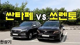 [비교 시승기 1부]4세대 쏘렌토 vs 신형 싼타페, 안팎 디자인 및 5인승과 6인승 비교