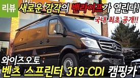 [리뷰]국내최초공개!! 새로운 감각의 밴라이프가 열린다! - 벤츠 스프린터 319CDI 캠핑카