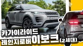 예쁜 얼굴 값하는 럭셔리 SUV..2세대 레인지로버 이보크