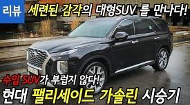 [리뷰]세련된 감각의 대형 SUV 를 만나다 - 현대 팰리세이드 3.8 가솔린 AWD 시승기