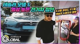 [리얼시승기] 테슬라 S '명성 높은 전기차 집안의 산물'