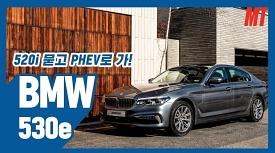 520i 묻고 PHEV로 가! BMW 530e