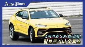 슈퍼카와 SUV의 양립! 람보르기니 우루스