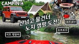 품귀 미니멀웍스 파워스토브+콜맨 헥사타프 리뷰..초보 캠퍼 도전기 [카가이 캠핑]