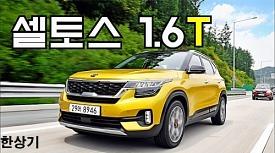 기아 셀토스 1.6 가솔린 터보 시승기(2020 Kia Celtos 1.6 T-GDI Test Drive)