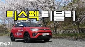 쌍용 리스펙 티볼리 가솔린 1.5 터보 AWD 시승기(2021 Ssangyong Tivoli 1.5 )