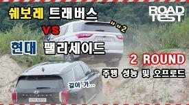 [비교시승] 쉐보레 트래버스 vs 현대 팰리세이드..승자는?(2부)