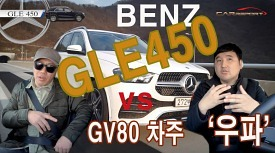 메르세데스-벤츠 GLE450 vs 우파 차 GV80 (mercedes_benz_gle_450_review)