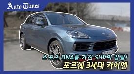 스포츠 DNA를 가진 SUV의 일탈! 포르쉐 3세대 카이엔