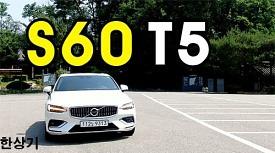볼보 신형 S60 T5 인스크립션 시승기(2020 Volvo S60 T5 inscription)