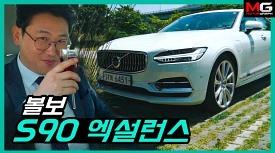 '흔들리지 않는 편안함' 볼보 S90 엑설런스 T8..S클래스 안 부럽다!!
