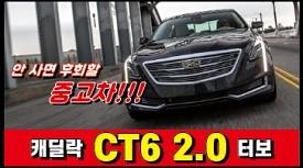 캐딜락 CT6 2.0 터보를 타봤습니다(Cadillac CT6 2.0T)