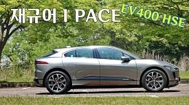 재규어 I Pace 시승기 - 400마력의 친환경 SUV, 역시 재규어!