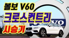 [시승기] '최고의 다재다능' 볼보 크로스컨트리 V60