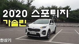2020 기아 스포티지 가솔린 2.0 MPI 시승기(2020 Kia Sportage 2.0 MPI Test)