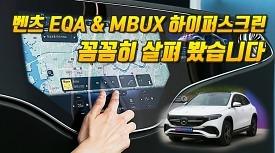 벤츠 EQA와 하이퍼스크린 국내 최초 공개, 믿고 보는 벤츠의 전기차와 차량 인포테인먼트 (IVI)
