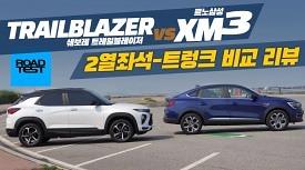 [아빠리뷰] 트레일블레이저 vs XM3 2열시트 및 트렁크 비교